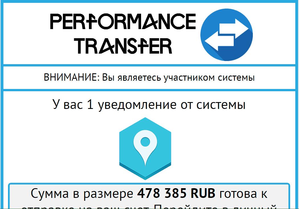 Performance Tranfer