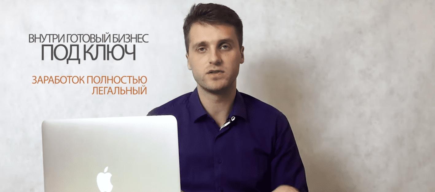 Вершина Игорь Пахомов курс