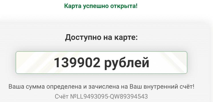 ОАО Российский фонд помощи