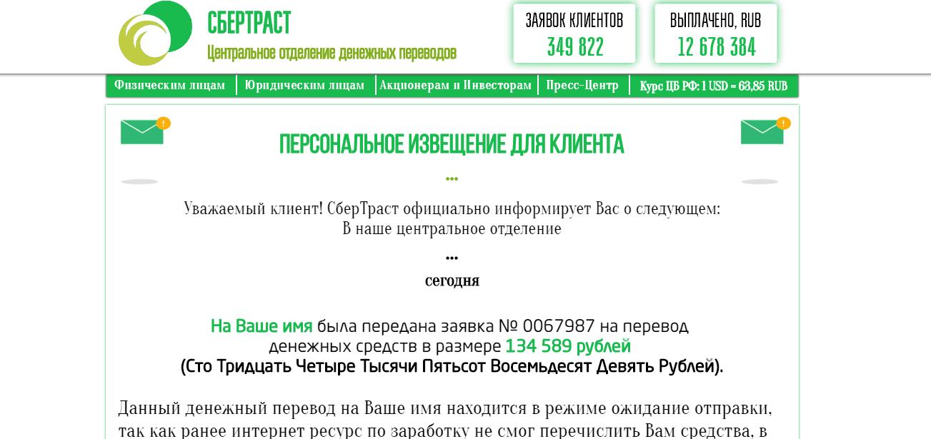 СберТраст [Лохотрон] - отзывы о центральном отделении денежных переводов