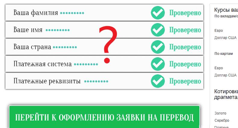 центральное отделение денежных переводов отзывы