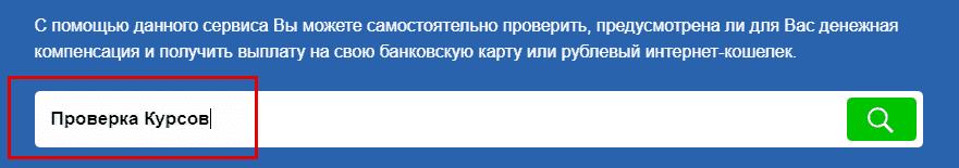 Фонд компенсации граждан СНГ лохотрон