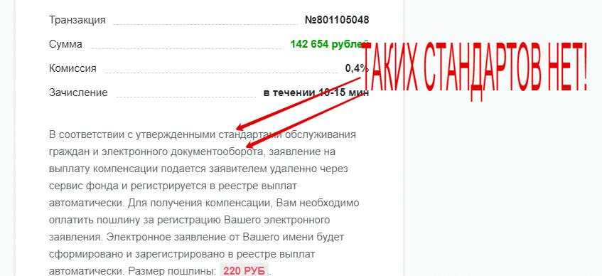 Фонд компенсации граждан СНГ мои услуги отзывы