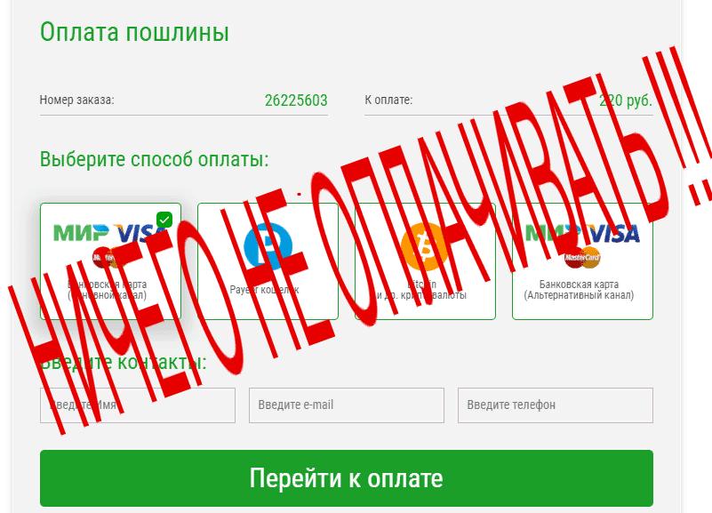 Мои Услуги Фонд компенсации граждан СНГ