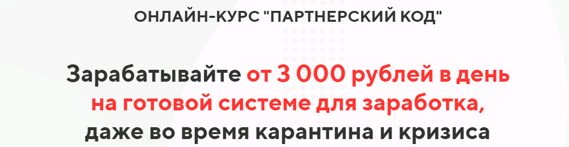 Партнерский код отзывы