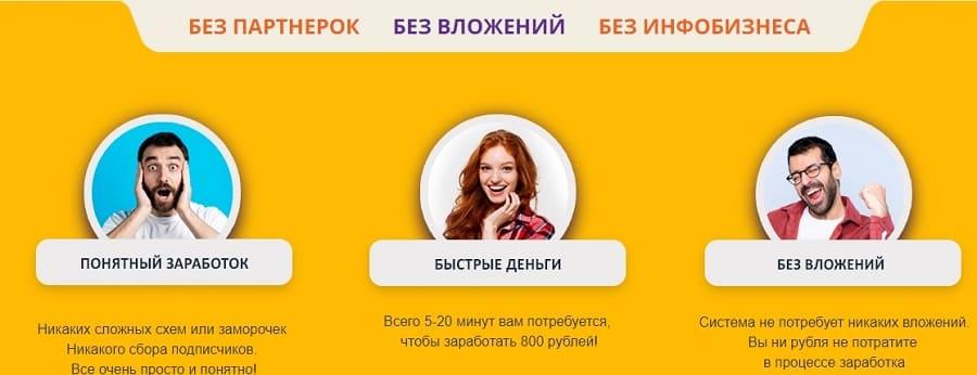 Система Легко 800 рублей за 5 минут