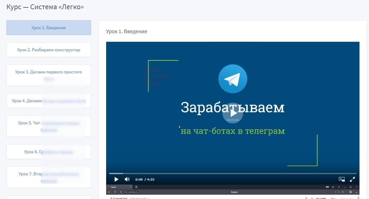 Система Легко Арсений Кравченко