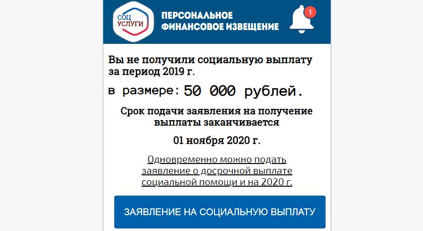 соцуслуги официальный интернет-портал социальных услуг 2020