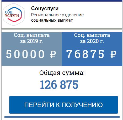 соцуслуги социальная выплата 2019