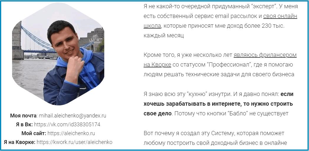 Алейченко Свое дело в онлайне