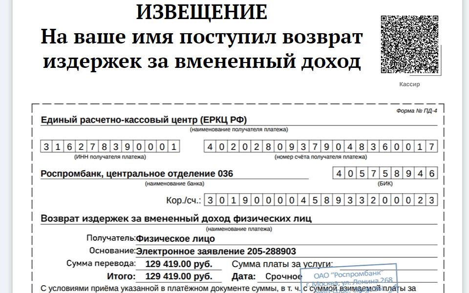 ЕРКЦ - Единый Расчетно-Кассовый Центр отзывы