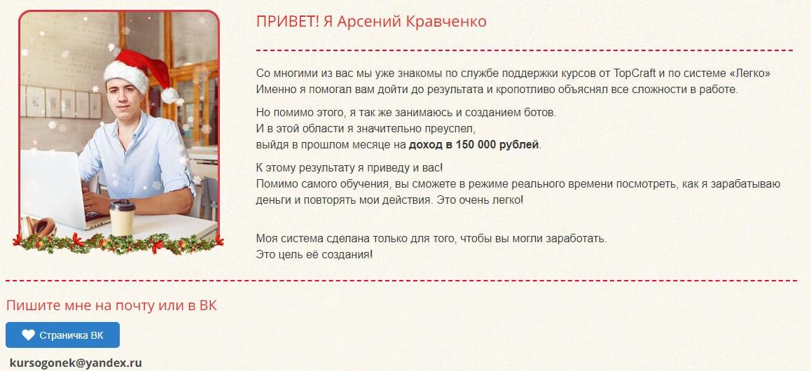 Курс Золотой Огонек Арсений Кравченко