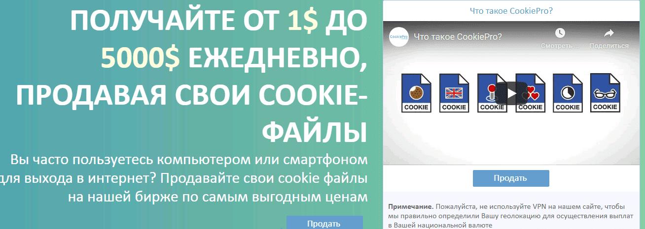 Платформа CookiePro что это