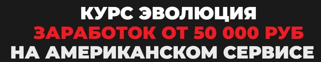 Эволюция 2021 Дмитрий Измайлов