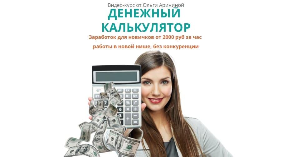 Курс денежный калькулятор отзывы