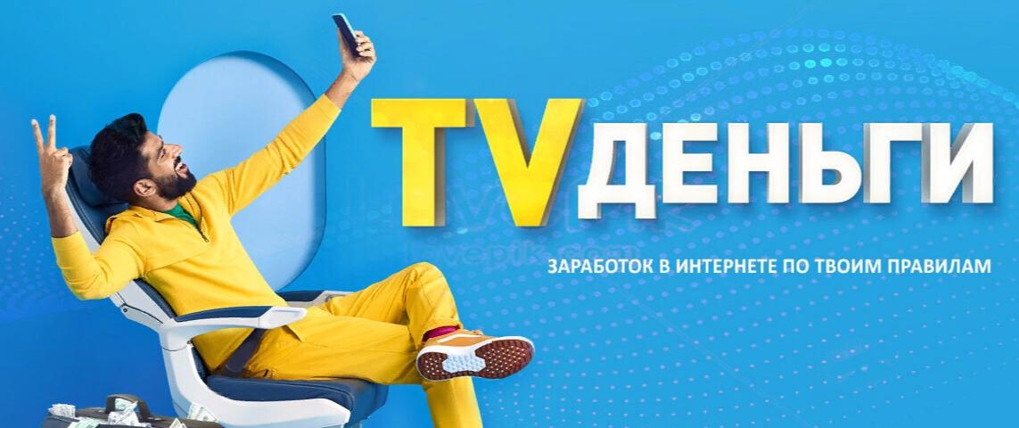 TV деньги отзывы