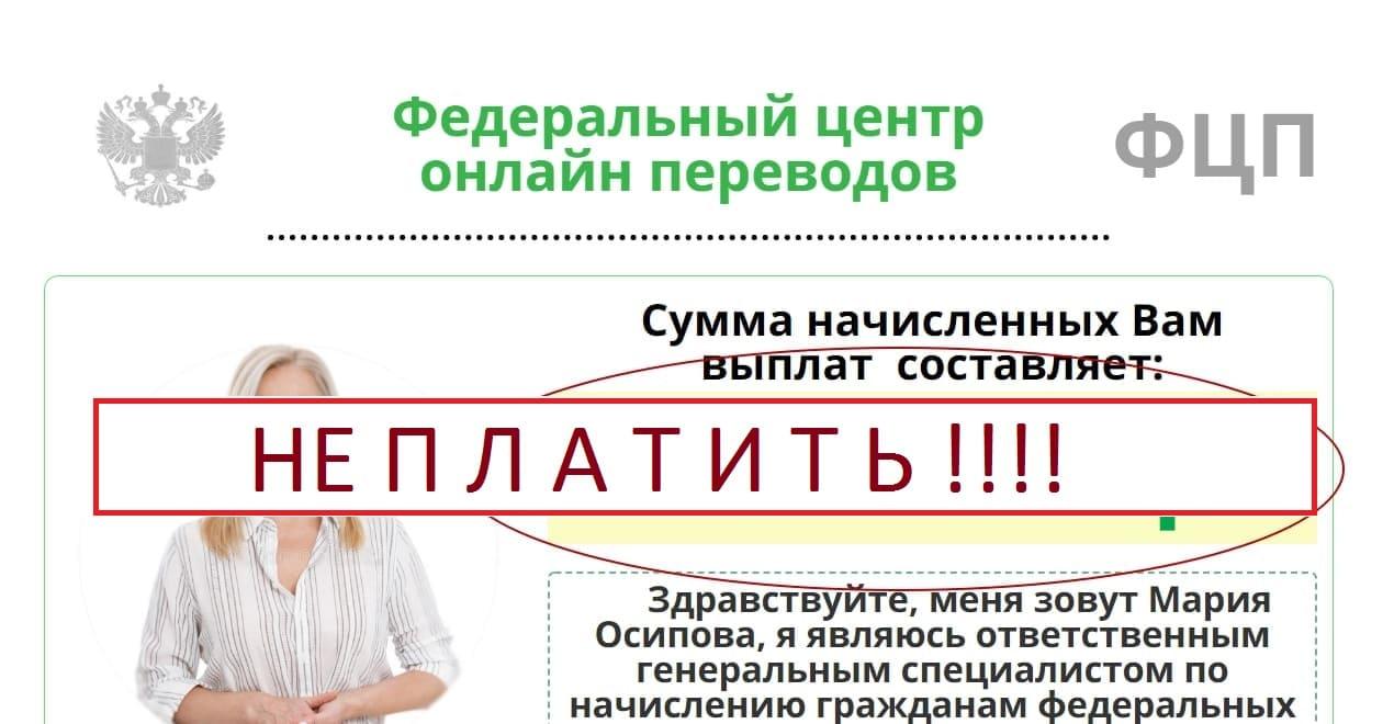 Федеральный онлайн перевод мошенники