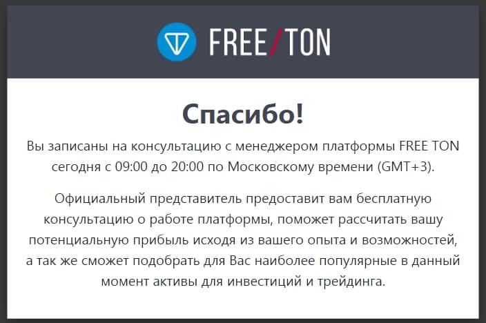 Free Ton мошенники