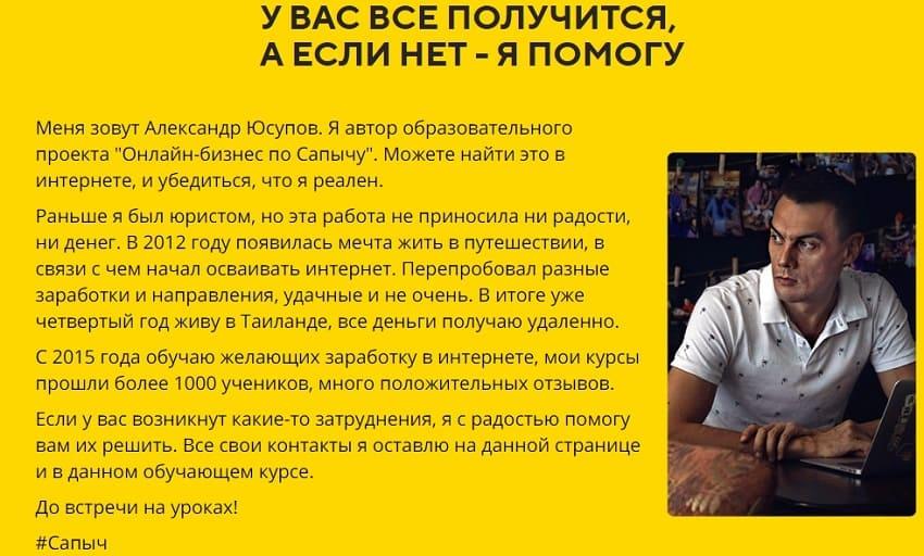 Система Легкий Доллар Александр Юсупов