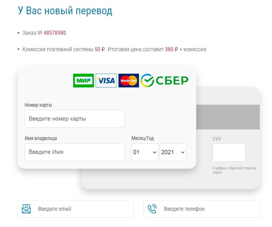 Ваш Банк Онлайн перевод