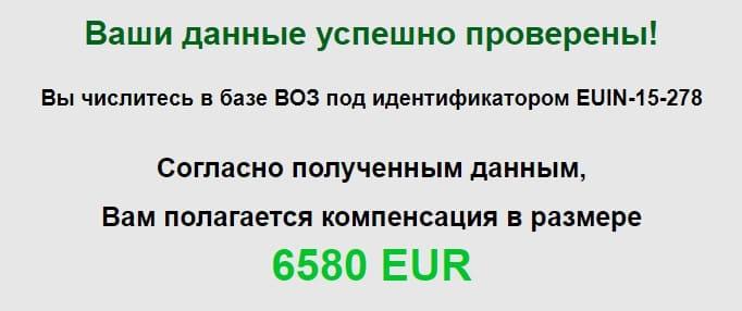 Европейский фонд компенсаций населению в период пандемии ковид