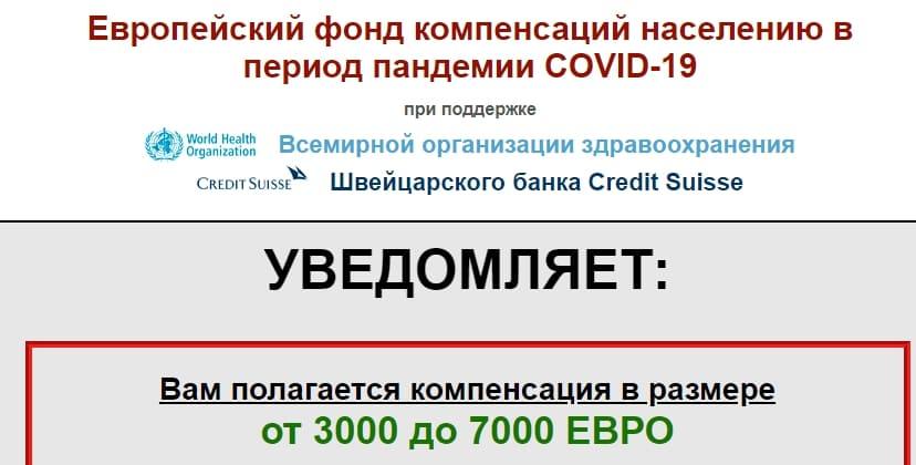 Европейский фонд компенсаций населению в период пандемии