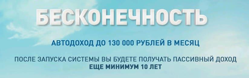 Система Бесконечность - автодоход до 130000 рублей в месяц отзывы