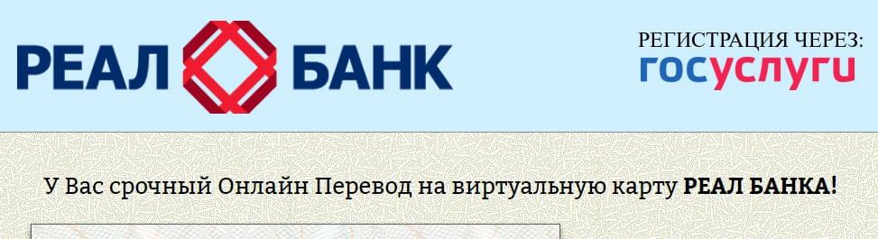 реал банк отзывы
