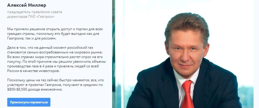 Алексей Миллер Газпром