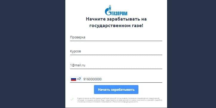Платформа Газпром Инвест что это