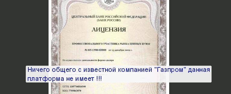 Платформа Газпром Инвест для заработка