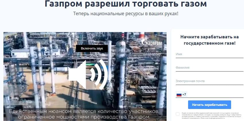 Платформа Газпром Инвест отзывы реальных людей