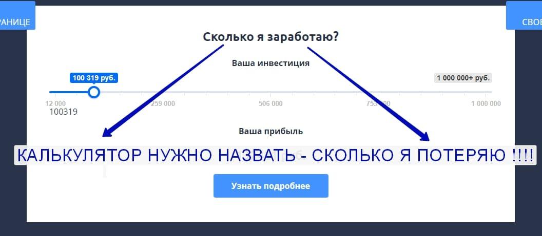 Платформа Газпром Инвест заработок