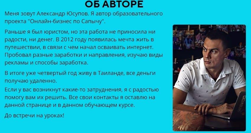 Александр Юсупов Отдел кадров на дому