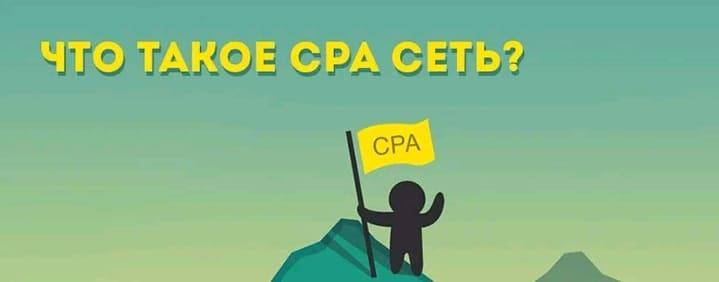 CPA сети заработок на партнерках