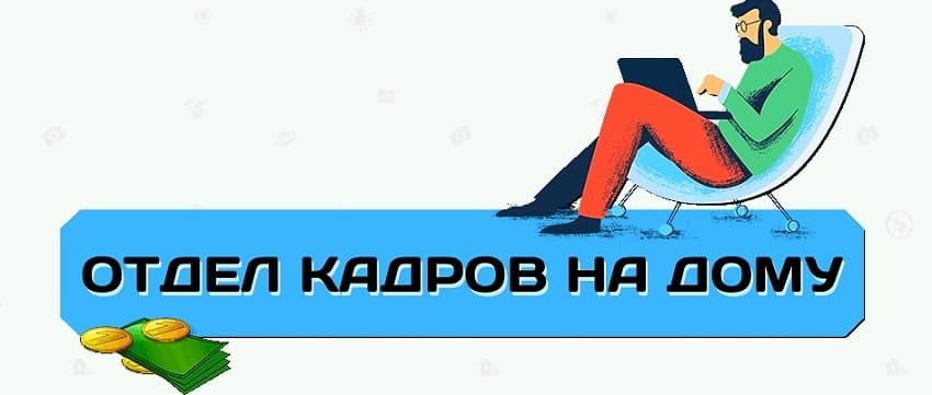 отдел кадров на дому Александр Юсупов