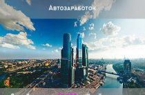 Курс «Облака» Ксении Лебедевой [Проверено] — Автозаработок от 90 т. р. в месяц