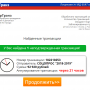 ПАО ЦентрТранз — отзывы о Единой платформе проведения транзакций