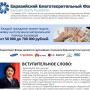 Евразийский Благотворительный Фонд [Лохотрон] – наши отзывы