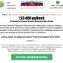 Бюро денежных переводов [Лохотрон] — наши отзывы о проекте