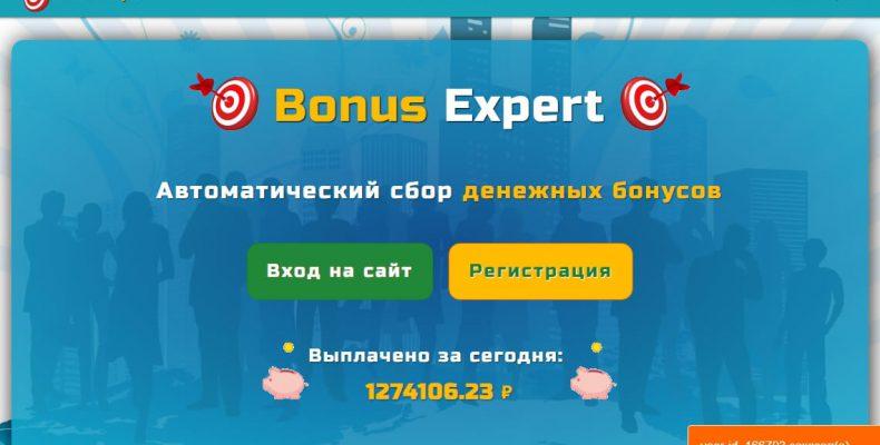 Bonus Expert [Лохотрон] — отзывы о сайте по автоматическому сбору бонусов
