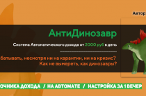 АнтиДинозавр [Проверено] – Система Автоматического дохода от Ольги Арининой