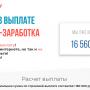 Верни.ру [Лохотрон] – наши отзывы о страховой компании
