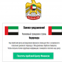 Арабский Центр Распределения Финансов [Лохотрон] — наши отзывы