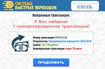 Spee Cash [Лохотрон] — отзывы о системе быстрых переводов