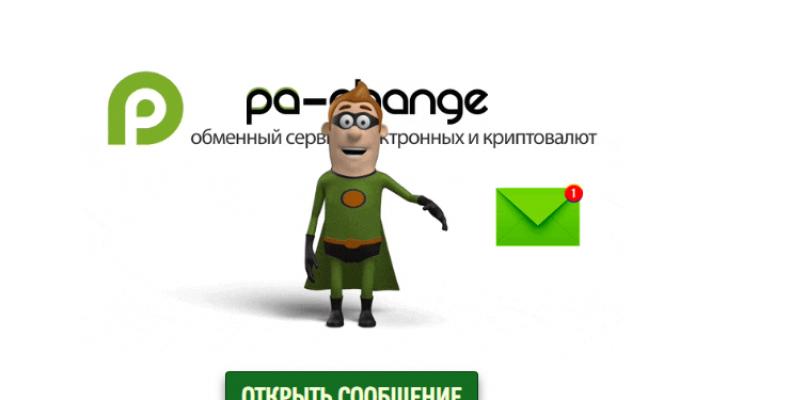 Pa-Change [Лохотрон] — отзывы об обменном сервисе электронных и криптовалют