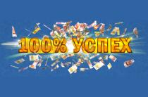 100% УСПЕХ [Проверено], Автор — Сергей Камардин