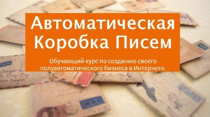 Автоматическая Коробка Писем, Стабильно от 50.000 рублей. Дмитрий Чернышов