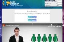 Sms Sender [Лохотрон] — отзывы о заработке на сервисе смс рассылок