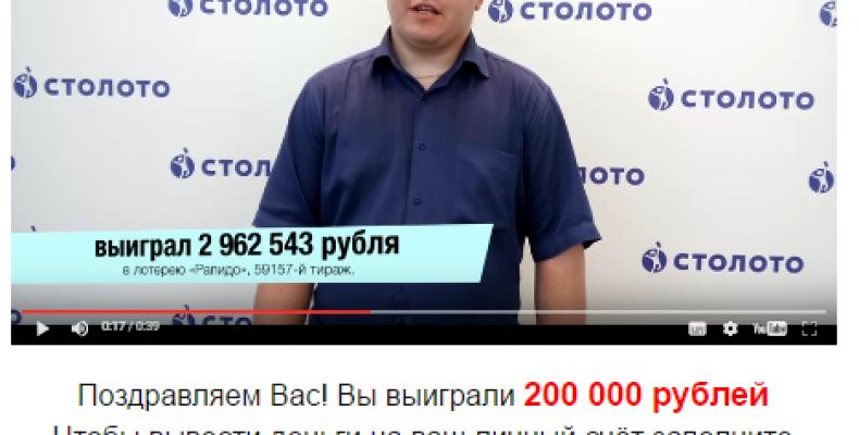 Лотерея Рапидо, автор — Рашид ШехМатетьев [Лохотрон]